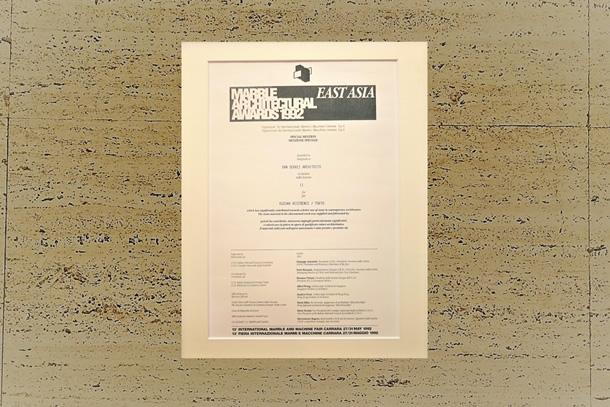 1992年 イタリア「ストーン賞」受賞