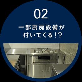 02 一部厨房機器が付いてくる!?