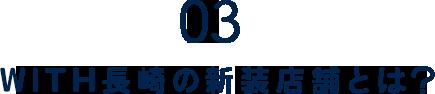 03.WITH長崎の新装店舗とは?