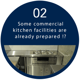 02 Some commercial kitchen facilities are already prepared !?