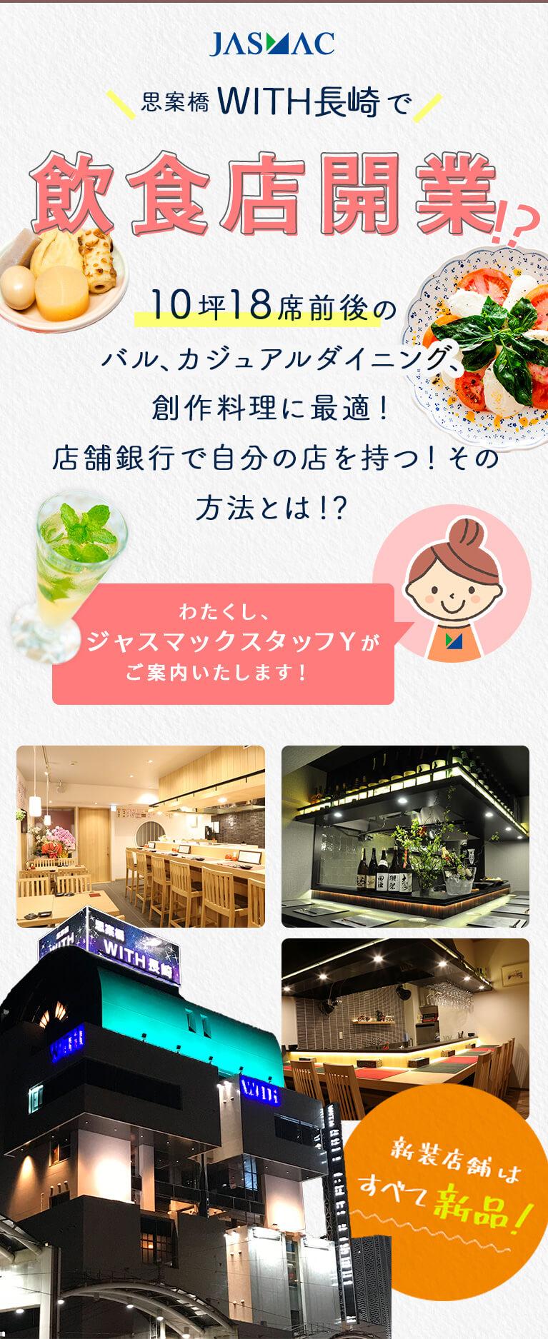 長崎 会員 制 飲食 店