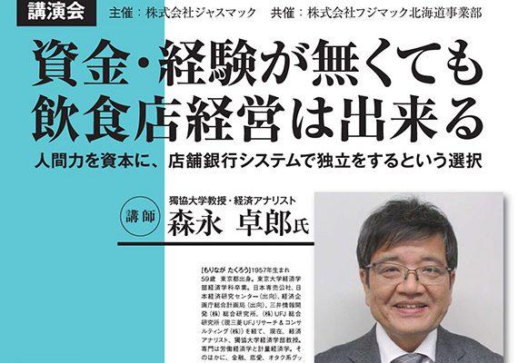 森永卓郎氏 札幌講演会 10/31(月)