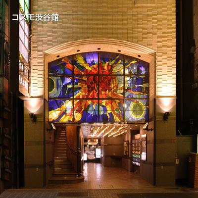 コスモ渋谷館 外観
