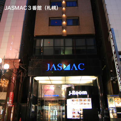 JASMAC3番館 外観