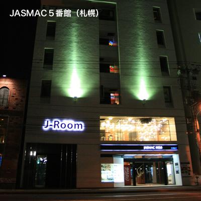 JASMAC5番館 外観