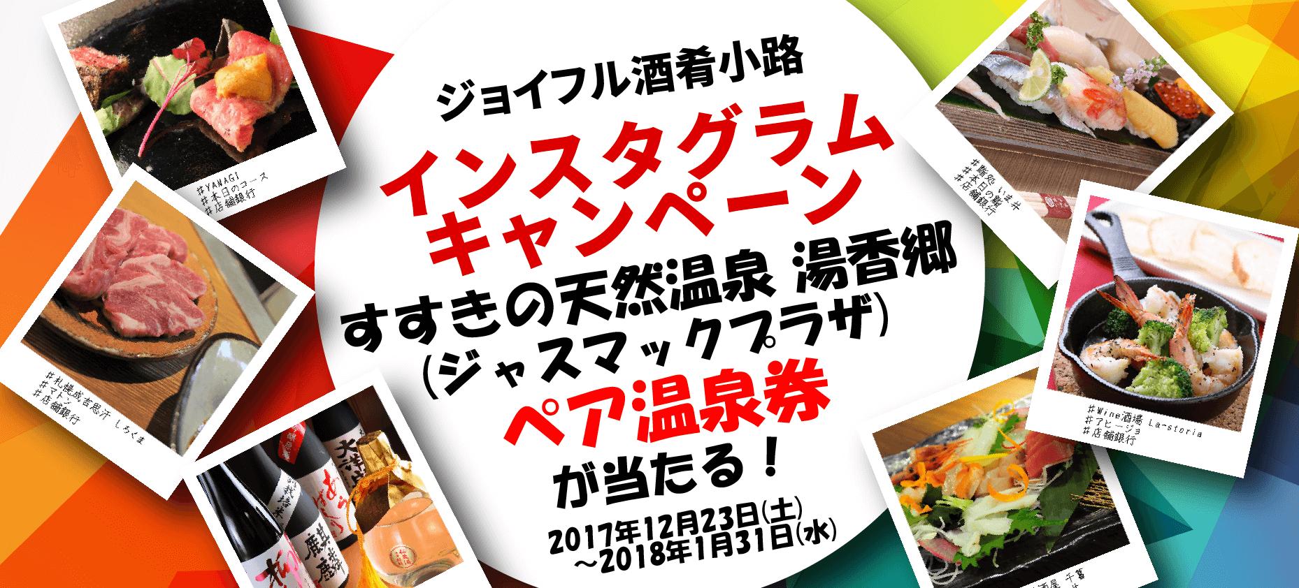 ジョイフル酒肴小路キャンペーン