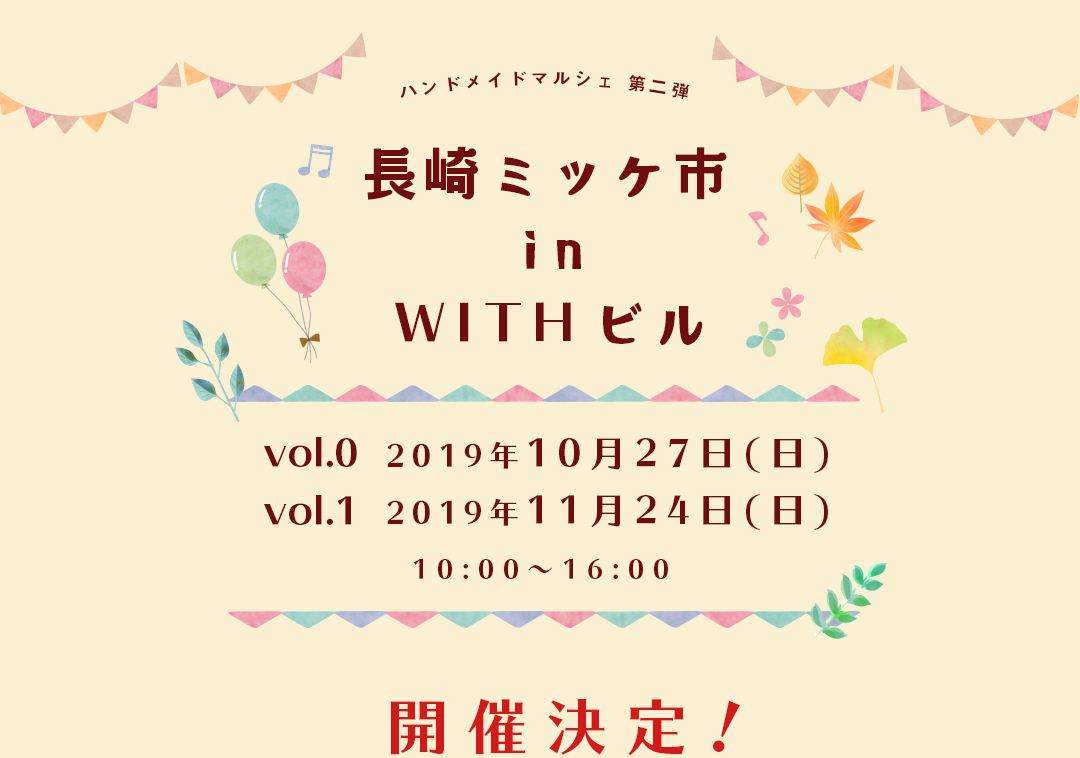 ハンドメイドマルシェ 第二弾 長崎ミッケ市 in WITHビル 2019年11月24日 (日) 10:00~16:00