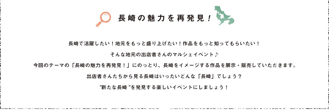 長崎で活躍したい!地元をもっと盛り上げたい!作品をもっと知ってもらいたい!そんなデザイナー、ハンドメイド作家を募り、開催いたします!前回は6月に開催いたしましたが、今回は10月と11月で 計2日間の開催です!今回のテーマの「長崎の魅力を再発見!」にのっとり、長崎をイメージする作品を展示・販売していただきます。作家さんたちから見る長崎はいったいどんな「長崎」でしょう?出店者さん・お客さんの皆さんで、新たな長崎を発見する楽しいイベントにしていきたいと思います。